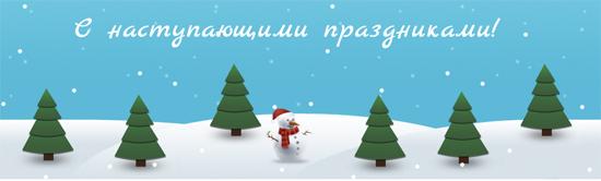 скоро Новый год...